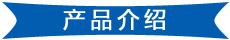中山中坡产品介绍