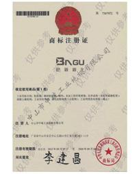 巴固地坪商标注册证
