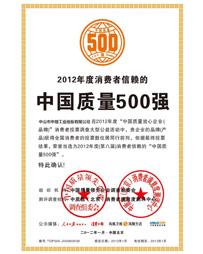巴固地坪被评为中国质量500强