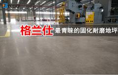 【格兰仕】多次选择中坡巴固固化耐磨地坪,绝对有理由!