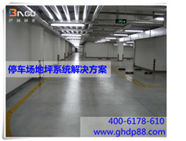 【商场停车场】巴固混凝土密封固化地坪 商场停车场最佳选择