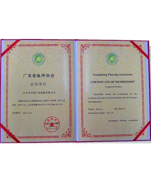 地坪协会会员证书