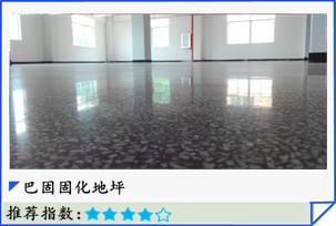 硬化耐磨密封固化地坪