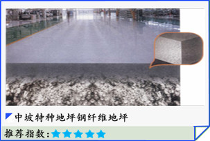中坡特种地坪钢纤维地坪